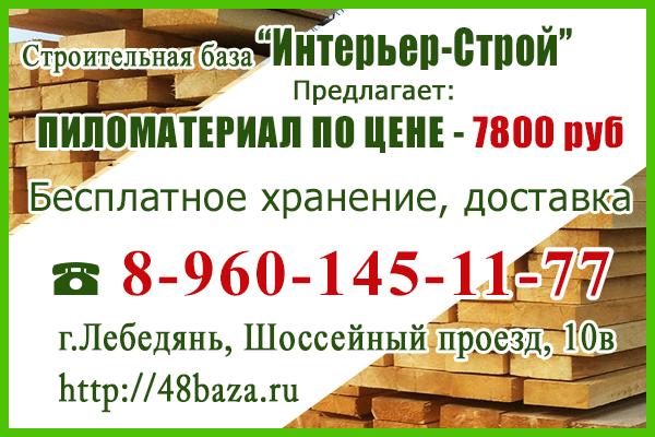 Реклама БАЗА